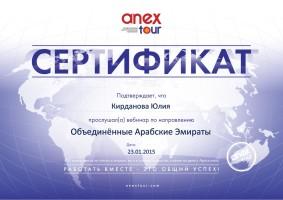 Кирданова Юлия-1