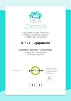 diploma (5)